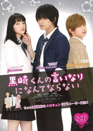 image of drama The Black Devil and the White Prince (2016) [JDRAMA]